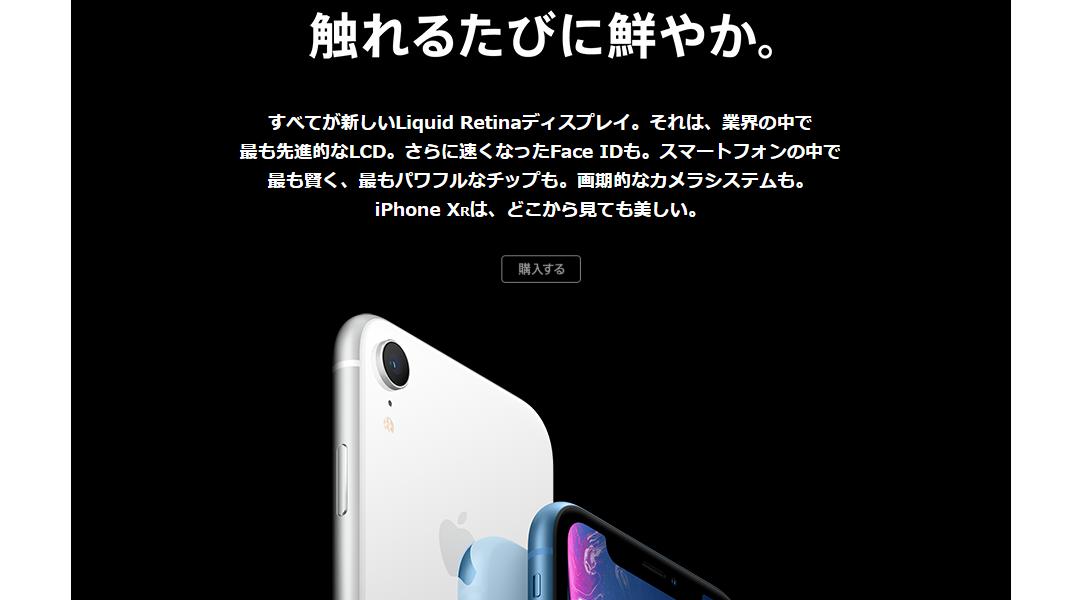 ドコモのiPhone XSとiPhone XRは値下げ?新型iPhone発売後の価格