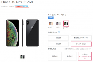 iPhone XS Max ドコモオンラインショップ