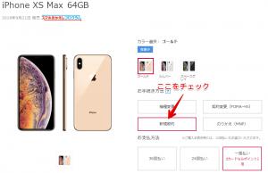 iPhone XS Max - ドコモオンラインショップ