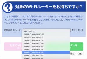 Wi-Fiルーターの型番を選択して「対象のWi-Fiルーターを持っている」に進む