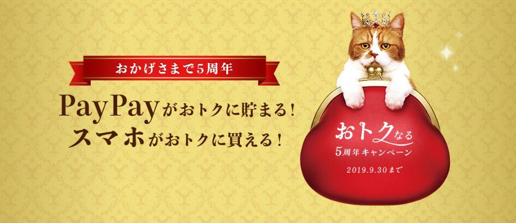 ワイモバイルおトクなるキャンペーン|スマホ・タブレットが5円で買える!