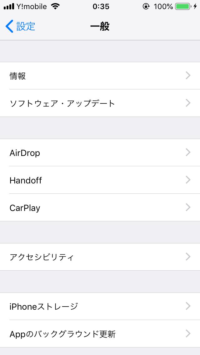 自動アプリ更新の対処方法