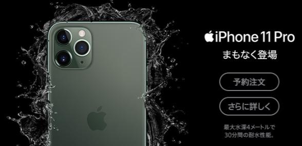iPhone 11は増税前に!予約したけど購入が10月になった場合はどうなる?