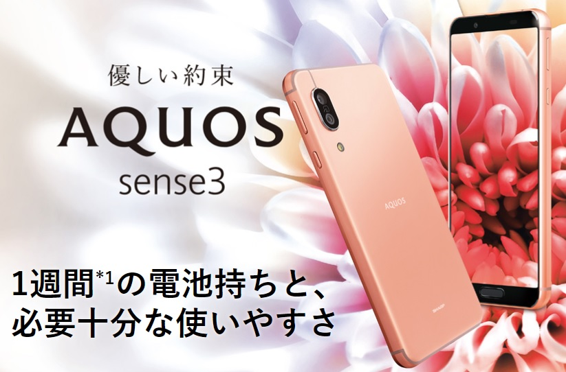 AQUOS sense3の発売日・価格・スペックは!?sense2との違いは何?