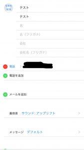 iPhoneの着信画面の設定