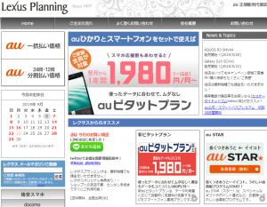 Lexus Planning