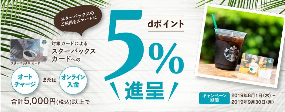dカード×スタバキャンペーン|5,000円以上のチャージでdポイント5%進呈!