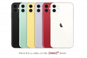 iPhone11カラバリ