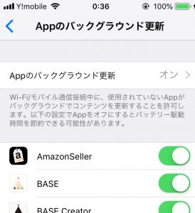 「Appのバックグラウンド更新」