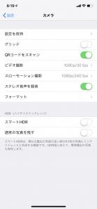 iPhoneでスマートHDRの設定