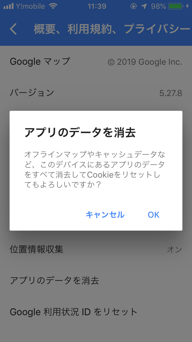 Google mapのキャッシュを削除する方法