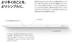 Apple Pencil(第2世代)