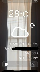 スケスケ温度計の画面