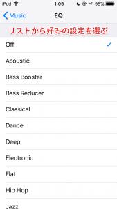 iPhone設定アプリ イコライザ設定画面