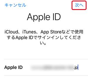 Apple IDのメールアドレスを入力して「次へ」をタップ