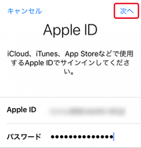 Apple IDのパスワードを入力して「次へ」をタップ