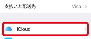 「iCloud」をタップ