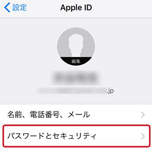 メールアドレスを確認して「パスワードとセキュリティ」をタップ