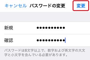 新しいパスワードを入力して「変更」をタップ