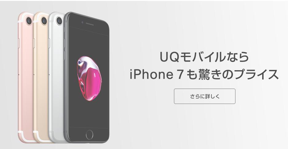 UQモバイルでiPhone8を使う方法|端末発売日はいつ?予想してみた