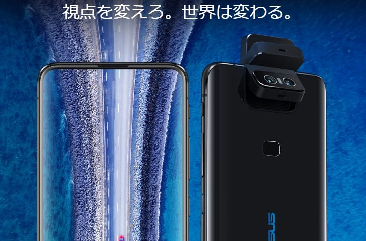 ZenFone 6のスペック・価格・評価|ZenFone 5との違いは何?