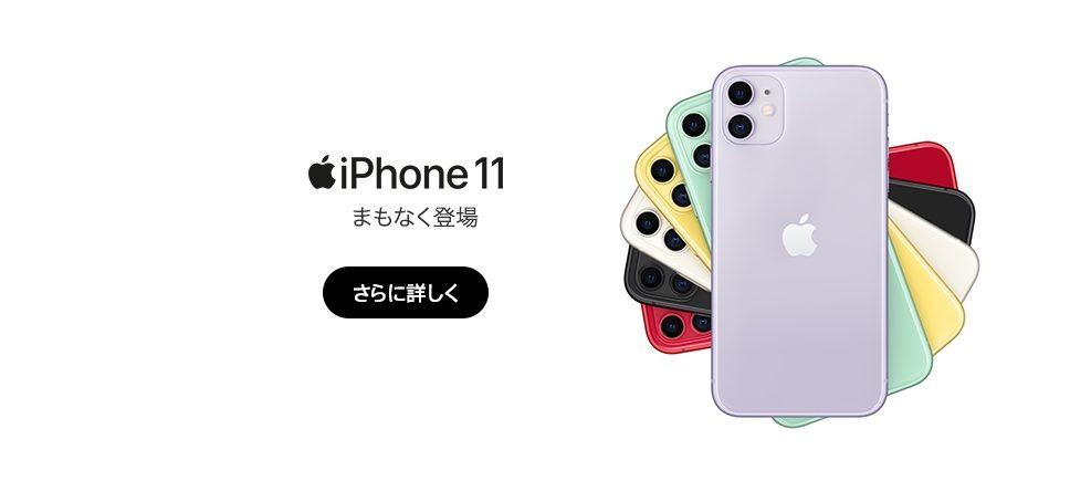 iPhone 11の予約をauで|オンラインショップなら簡単かつ当日に購入可能