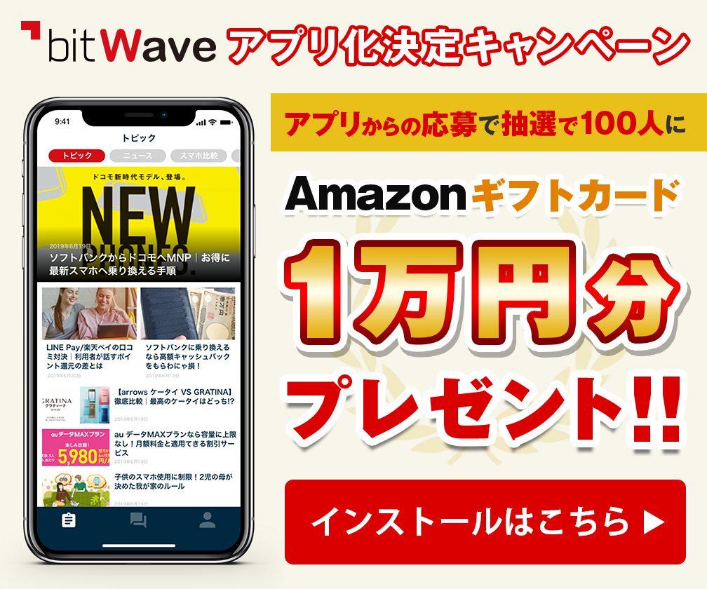 bitwaveキャンペーンバナー