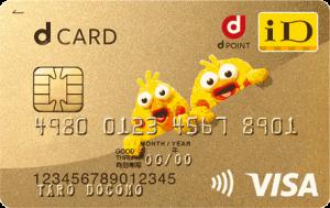 dカード GOLDの海外旅行保険の保険対象と金額一覧についての画像