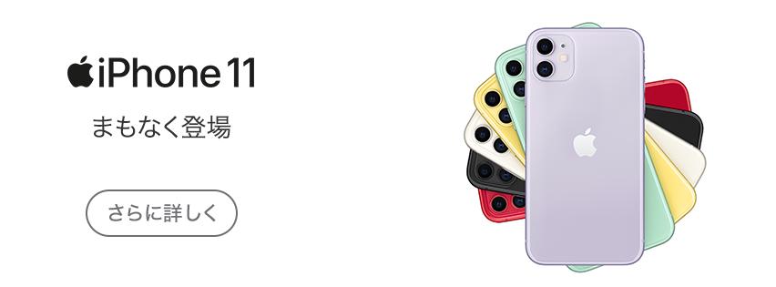 ドコモのiPhone11に機種変更|お得に購入する完全ガイド