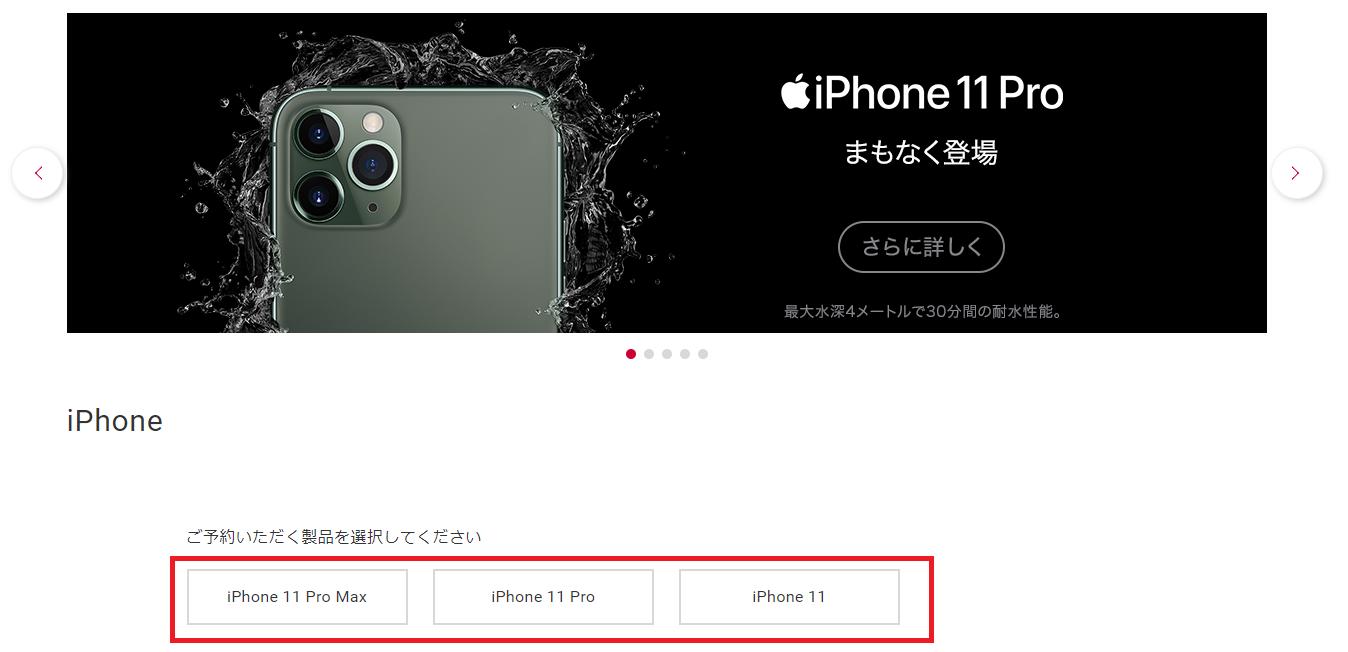 ドコモiPhone予約