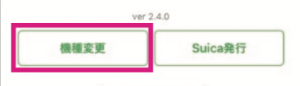 Suicaアプリを起動して画面左下の「機種変更」をタップ