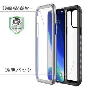 全方面保護ケース iPhone 11