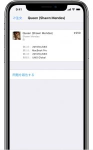 iPhone 購入履歴