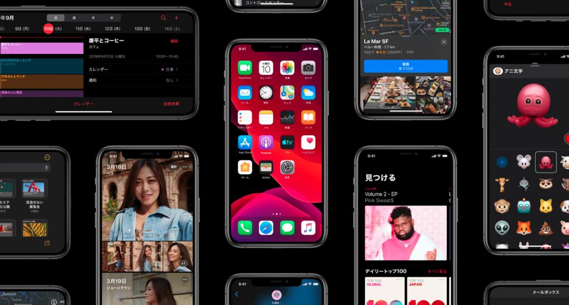 iOS13リリース!アップデート後の新機能と対応機種・iOS12との違い