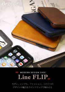 MODERN DESIGN CASE Line FLIP