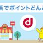 dカードの貯まったポイントの残高確認方法はアプリかサイトでOK!
