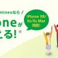 mineoでiPhone 11を使う方法|手順と月額利用料金を調べてみた