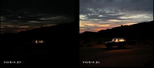 iPhone 11 Proナイトモード撮影