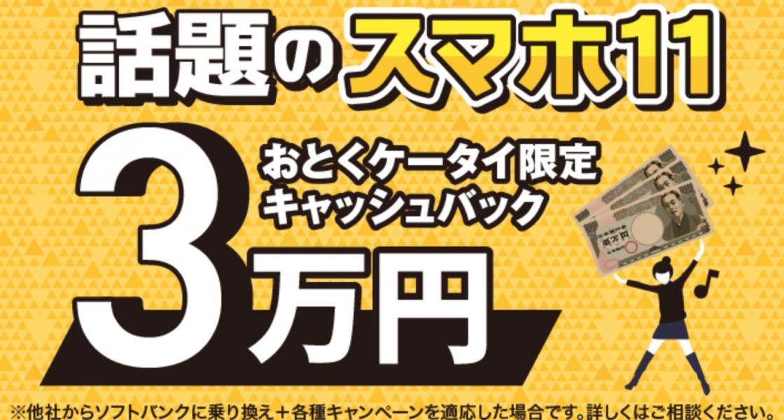 携帯乗り換え(MNP)で11万円以上得するテクニックと手順・注意点