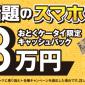携帯乗り換え(MNP)で17万円以上得するテクニックと6つのポイント