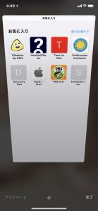 iPhone/iPadのプライベートブラウズの使い方|いつどういう時使う?