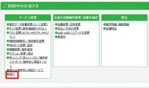 mineoの解約手順の図2