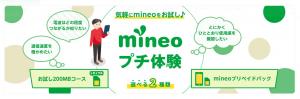 mineoは使いやすい格安SIMの画像