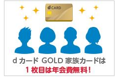 家族カードもdカード GOLDの方がやっぱりお得!