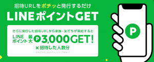 LINEモバイルの招待キャンペーン第12弾