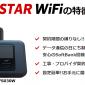 STAR WiFiは本当にお得?月額料金・速度と8つのメリットとデメリット