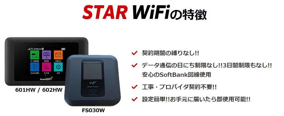 速度 制限 なし wifi