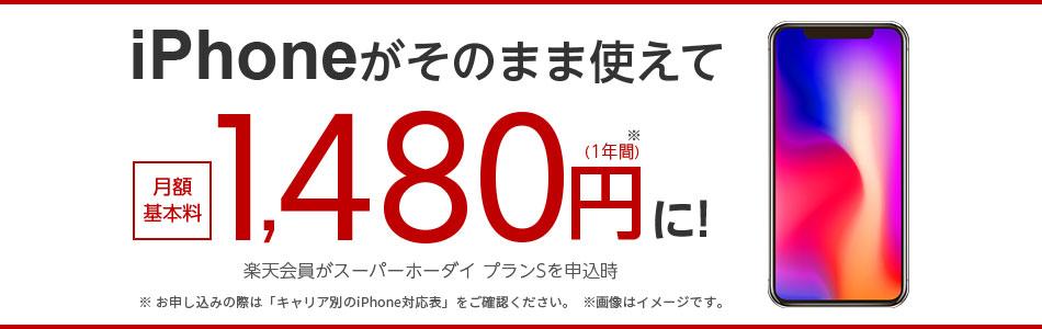 【毎月更新】2020年2月の格安SIMキャンペーンまとめ|主要10社を比較