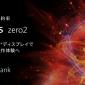 ソフトバンクでAQUOS zero2に機種変更|お得に購入する完全ガイド
