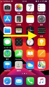 iPhoneスワイプ